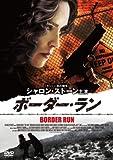 ボーダー・ラン[DVD]