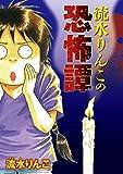 流水りんこの恐怖譚 (LGAコミックス)