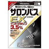 【第2類医薬品】サロンパスEX 20枚 ※セルフメディケーション税制対象商品