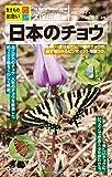 生きもの出会い図鑑 日本のチョウ