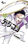 デジコン 3 (少年サンデーコミックス)