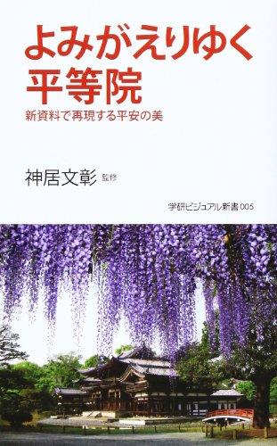 よみがえりゆく平等院 新資料で再現する平安の美 (学研ビジュアル新書)