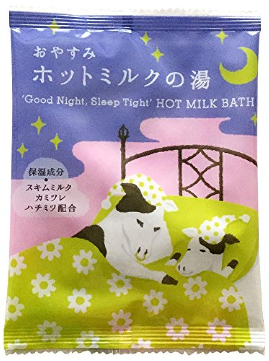 ダイバー脅かすアーカイブチャーリー 絵本バスバッグ 入浴剤 日本製 30g 1袋 (BB●ホットミルク(09451))