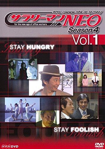サラリーマンNEO Season4 Vol.1 [レンタル落ち]