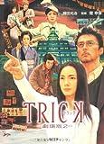Trickー劇場版2ー (角川文庫 ま 22-6)