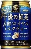 午後の紅茶 芳醇ロイヤルミルクティー 280g ×24缶