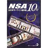 NSA全日本サーフィン選手権10年史 ロングボードクラス 興奮と感動の10年史を一挙公開!/ サーフィンDVD