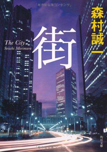 街 (角川文庫)の詳細を見る