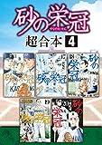 砂の栄冠 超合本版(4) (ヤングマガジンコミックス)