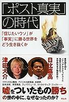 津田大介 (著), 日比嘉高 (著)出版年月: 2017/7/2新品: ¥ 1,620