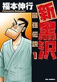 新黒沢 最強伝説 / 福本 伸行 のシリーズ情報を見る
