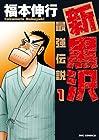 新黒沢最強伝説 ~14巻