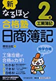 新なるほど合格塾 日商簿記2級 工業簿記