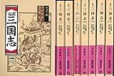完訳 三国志 全8巻セット (岩波文庫)