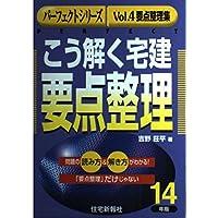 こう解く宅建 要点整理〈平成14年版〉 (パーフェクトシリーズ)