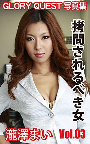 GLORY QUEST写真集 拷問されるべき女 瀧澤まい VOL-3