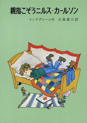親指こぞうニルス・カールソン (リンドグレーン作品集 (16))