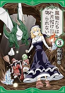 魔物たちは片付けられない 3巻 (デジタル版ガンガンコミックスONLINE)