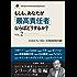 もしも、あなたが「最高責任者」ならばどうするか?Vol.2(大前研一監修/シリーズ総集編) (ビジネス・ブレークスルー大学出版(NextPublishing))