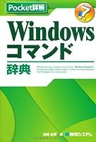 Pocket詳解Windowsコマンド辞典Windows7対応