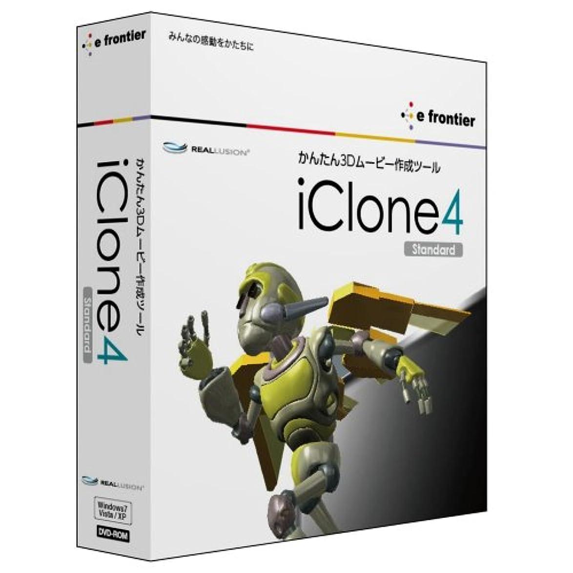 古代保護オーバーフローiClone4 Standard