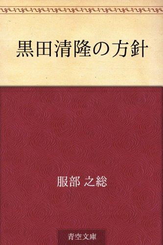 黒田清隆の方針