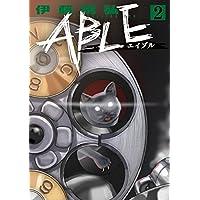 ABLE(2) (サンデーGXコミックス)