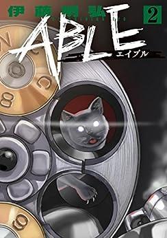 [伊藤明弘]のABLE(2) (サンデーGXコミックス)