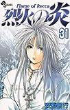 烈火の炎(31) (少年サンデーコミックス)