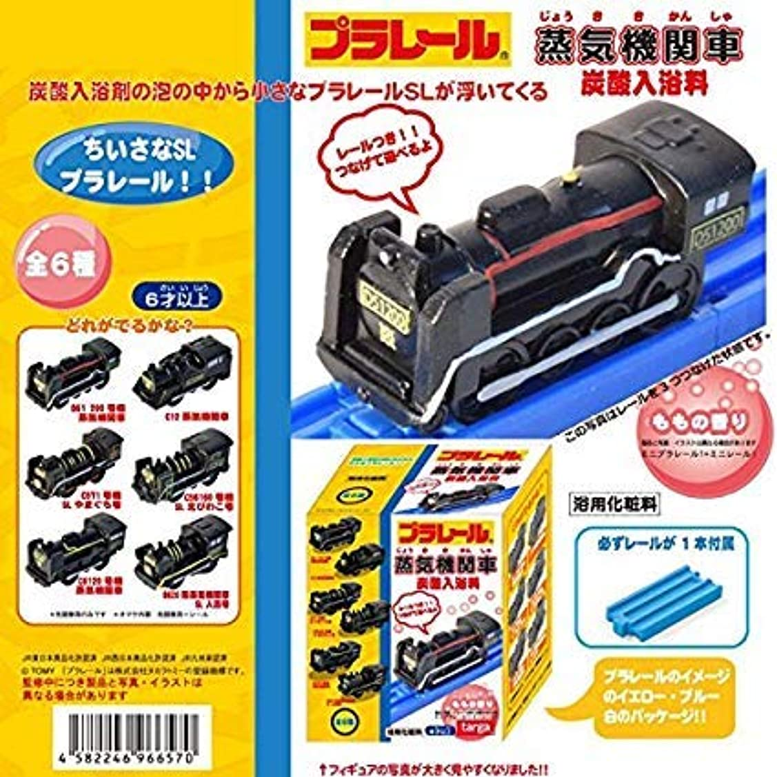 財布クロール伝統的プラレール 蒸気機関車 炭酸入浴剤 【6個セット】 ももの香り レールつき機関車