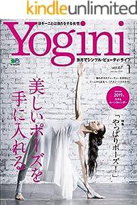 Yogini(ヨギーニ) 67巻 表紙画像