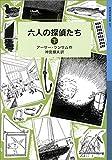 六人の探偵たち (下) (岩波少年文庫ランサム・サーガ)