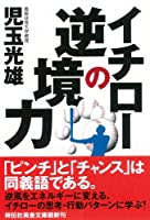 イチローの逆境力 (祥伝社黄金文庫)