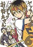 ヤンキーショタとオタクおねえさん 特装版 6 (SEコミックスプレミアム)