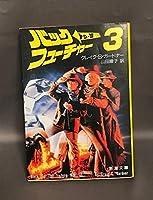 バック・トゥ・ザ・フューチャー3 (新潮文庫)