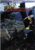 峠の旧街道テクテク歩き―歴史再発見の旅 (講談社カルチャーブックス)