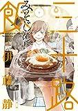 三十路飯 2 (ビッグコミックス)