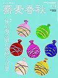 蕎麦春秋 Vol.34 [雑誌]
