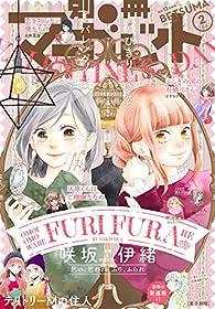 別冊マーガレット 2019年2月号 (未分類)