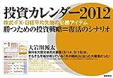 投資カレンダー2012 株式・FX・日経平均先物の必勝アイテム ([カレンダー])