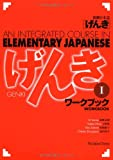 GENKI: An Integrated Course in Elementary Japanese [ Workbook I ]