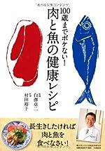 100歳までボケない!  肉と魚の健康レシピ