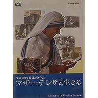 マザー・テレサと生きる