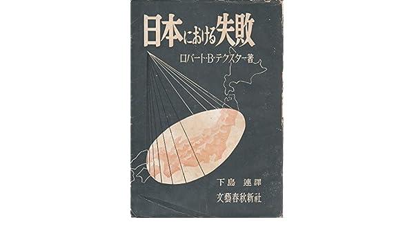 日本における失敗 (1952年)   ロ...