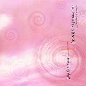 火怨・北の英雄 アテルイ伝 オリジナルサウンドトラック