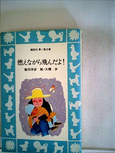 燃えながら飛んだよ! (1981年) (講談社青い鳥文庫)の詳細を見る