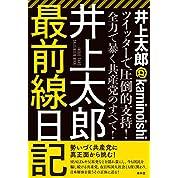 井上太郎最前線日記