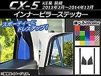 AP インナーピラーステッカー カーボン調 マツダ CX-5 KE系 前期 2012年02月~2014年12月 オレンジ AP-CF404-OR 入数:1セット(4枚)
