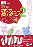 漢検 学べる変換ミス〈2〉