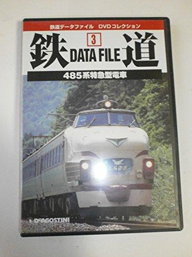 鉄道データファイルDVDコレクション(3) 485系特急型電車